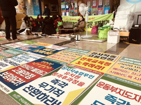 전북지역 학교비정규직 노동자들이 무기계약 전환을 요구하며 1월부터 전북교육청 본관에서 농성을 시작했다.