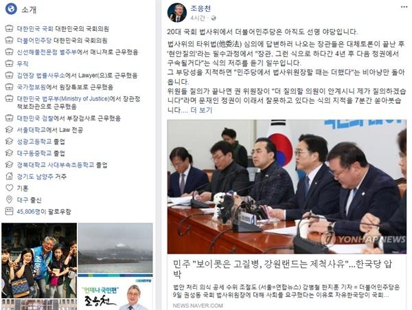 조응천 더불어민주당 의원이 9일 자신의 페이스북에 올린 글