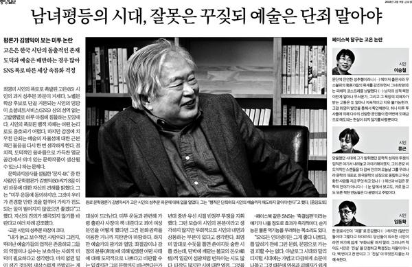 중앙일보 2월 9일 인터뷰.