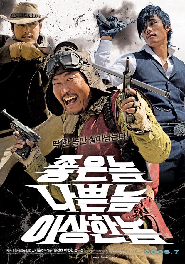 영화 <좋은 놈, 나쁜 놈, 이상한 놈>(김지운, 2008) 포스터