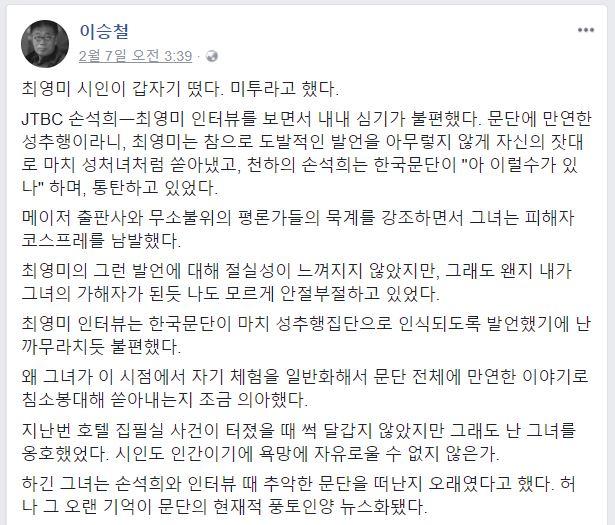 이승철 시인 페이스북