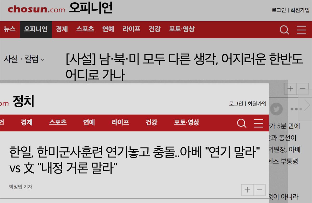 한국의 보수세력과 보수언론은 미국과 일본의 관점에서 한국을 바라보는 왜곡된 시각을 가지고 있다.