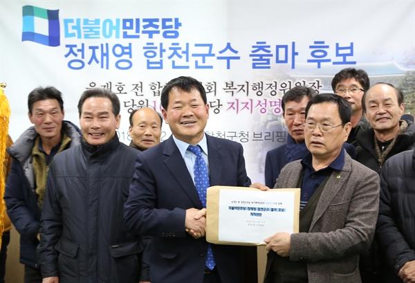 윤재효(왼쪽) 전 합천군의원이 12일 합천군청에서 정재영 합천군수 출마예상자 지지선언하고 있다.