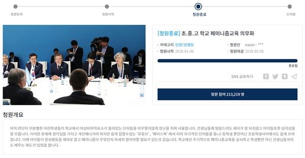 지난 2월 5일, '초·중·고 학교 페미니즘 교육 의무화'라는 제목의 청와대 국민청원이 213,219명의 서명과 함께 마감됐다.
