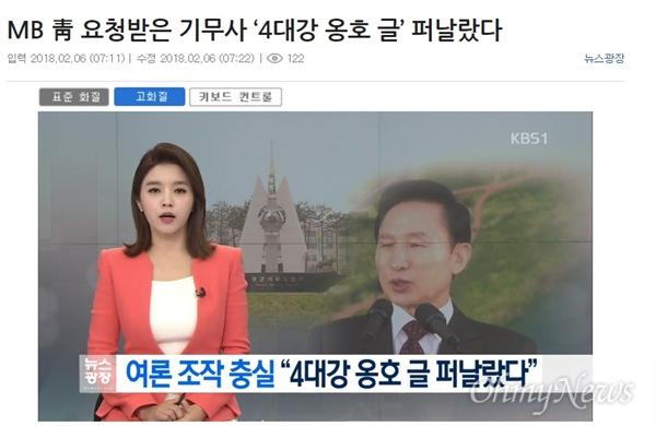 지난 2월 5일 KBS는 MB 청와대가 4대강 여론 조작을 위해 기무사까지 동원한 정황을 보도했다.