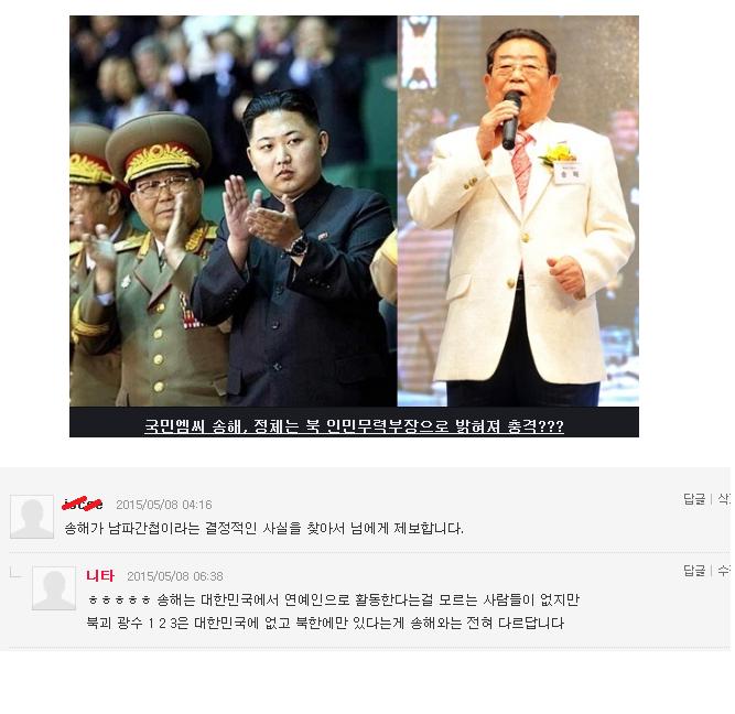 국민MC 송해의 정체?  김정은과 북한 고위층(김정은 왼쪽)이 찍힌 사진에 국민 MC 송해를 닮은 인물이 등장한다. 주인공은 당시 북한의 김영춘 인민무력부장이다.