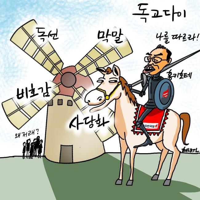 [고현준만평]  홍키호테는 독고다이(?)