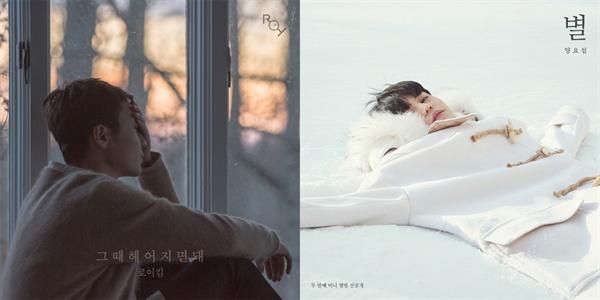 지난 12일 나란히 신곡을 공개한 로이킴(왼쪽), 양요섭(오른쪽).