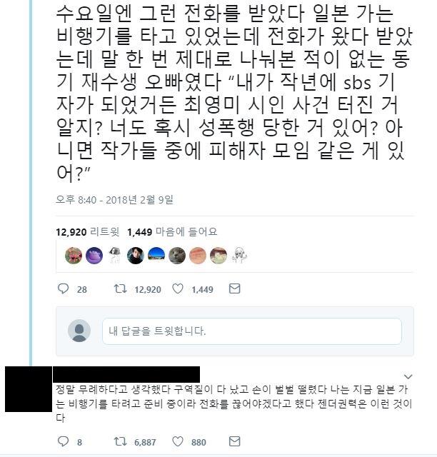 피해 당사자의 트위터 갈무리(피해자의 동의를 구하고 해당 트윗을 실음)