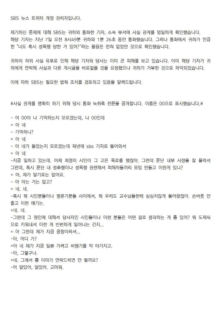 SBS뉴스 트위터 갈무리