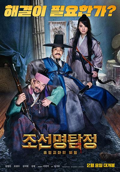 <조선명탐정: 흡혈괴마의 비밀>.