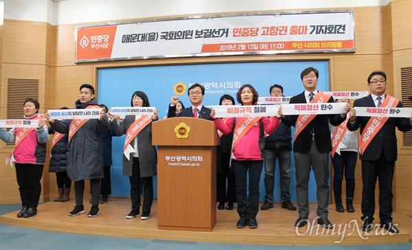 13일 오전 부산시의회 브리핑룸에서 열린 고창권 민중당 부산시당 상임위원장 출마 기자회견에서 지방선거 출마자들이 함께 구호를 외치고 있다.