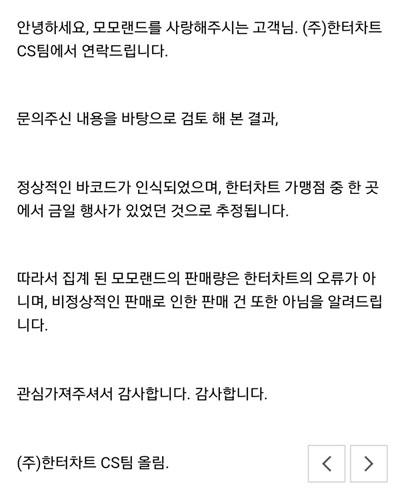 한 네티즌이 인터넷에 공개한 음반 판매량 집계 사이트인 한터 차트 측 답변 내용.