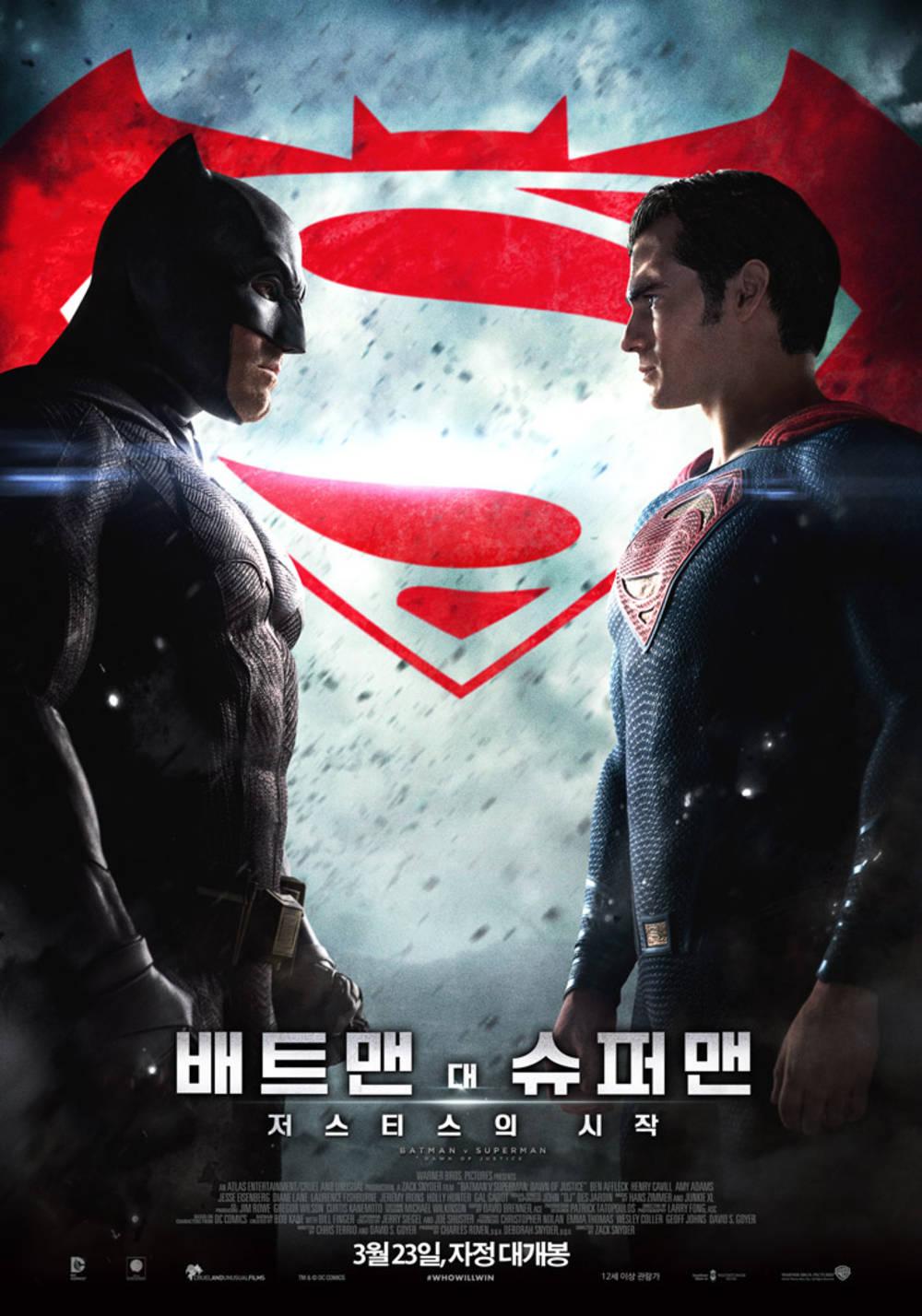 영화 <배트맨 대 슈퍼맨 : 저스티스의 시작>의 작품 포스터