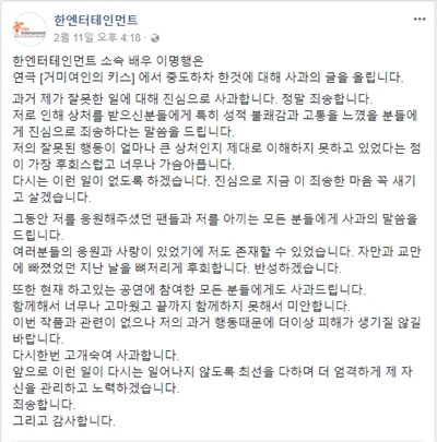 배우 이명행의 소속사 한 엔터테인먼트는 지난 11일 공식 페이스북을 통해 사과문을 게재했다.