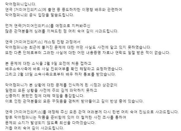 연극 <거미여인의 키스> 제작사 악어 컴퍼니 측은 11일 배우 이명행의 성범죄 의혹에 대해 사과했다.