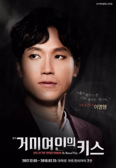 연극 <거미여인의 키스>에 출연한 배우 이명행 포스터.
