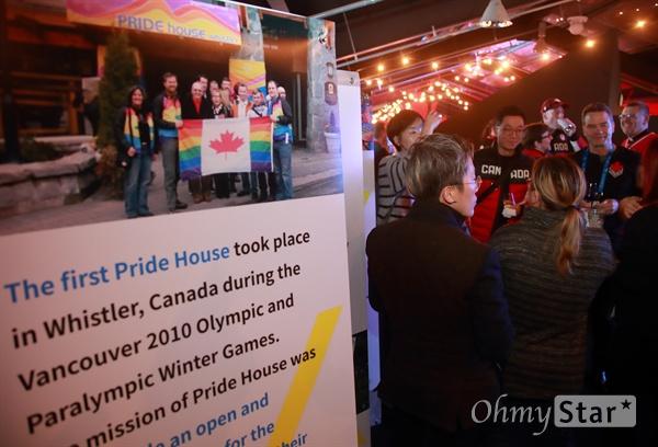 12일 오후 강릉 시내 캐나다 올림픽 하우스에서 '2018 프라이드하우스 평창' 오프닝 리셉션이 열렸다.
