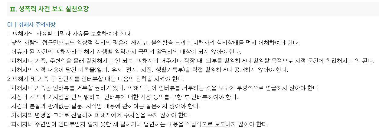 한국기자협회 성폭력사건보도 가이드라인