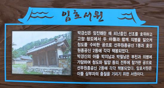 마을 중심부에 세워져 있는 '임호서원과 박경신 삼 부자'에 대한 해설 안내판