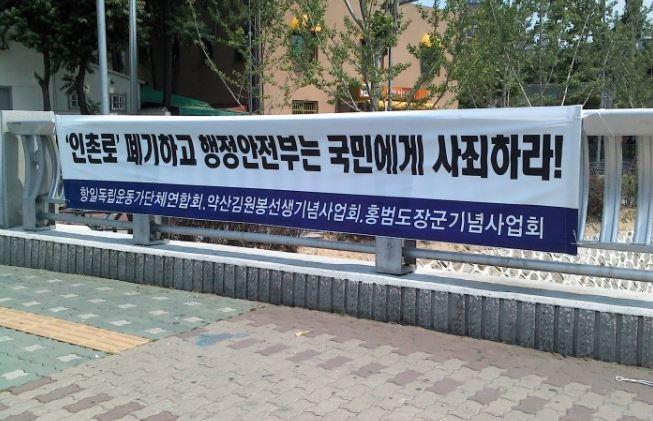 김성수의 호 '인촌'을 따서 지은 '인촌로'. 작년 대법원 판결 직후 항일독립운동가단체연합회는 '인촌로' 폐지를 주장하였다.
