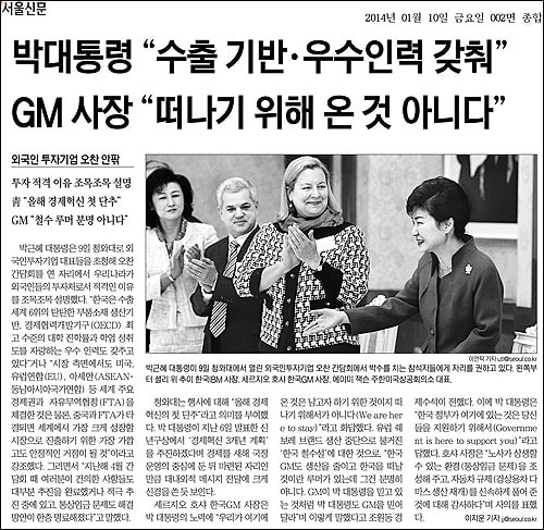 2014년 청와대에서 GM사장을 만난 박근혜씨. 한국 정부가 각종 특혜를 줬지만, 한국 GM의 상황은 나아지지 않았다.