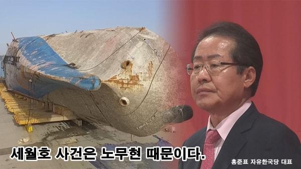 지난 대선에서 홍준표 자유한국당 후보는 '세월호 사건은 노무현 때문이다'라고 주장했다.