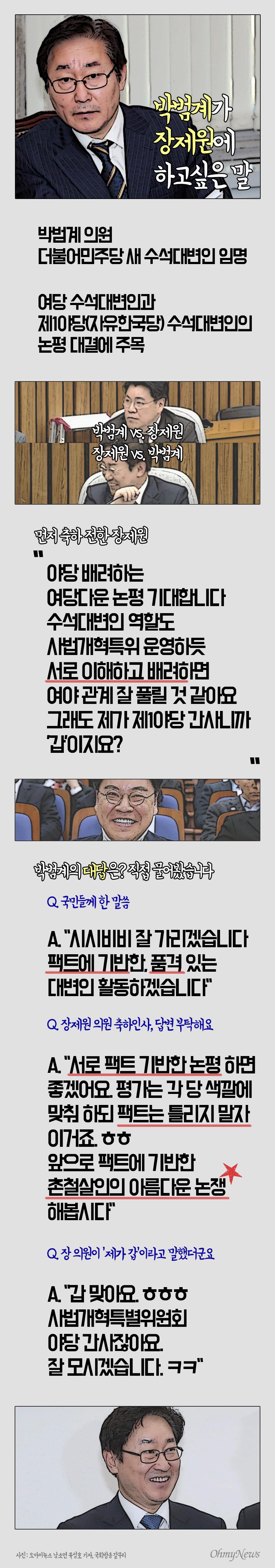 """박범계가 장제원에게 하고 싶은 말은? """"팩트로 논쟁 붙읍시다"""""""
