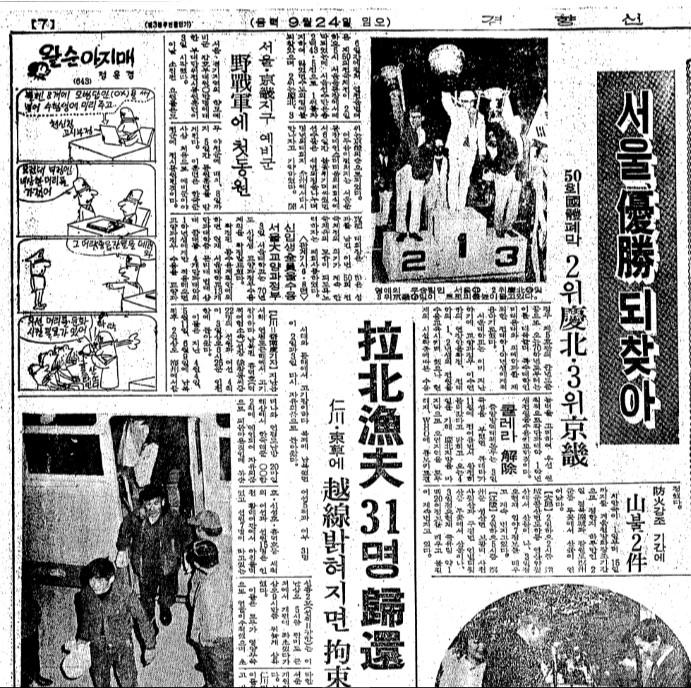 1974. 3. 15. 김성덕 등이 납북되었다가 귀환되고 있는 사실을 보도하고 있는 경향신문기사
