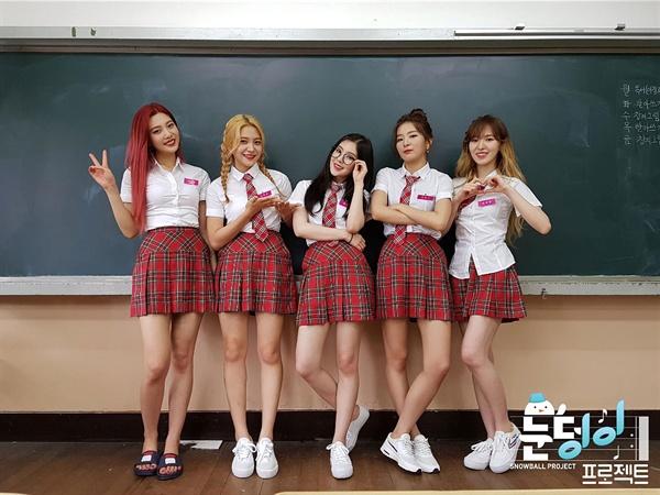 Mnet 예능 <눈덩이 프로젝트>