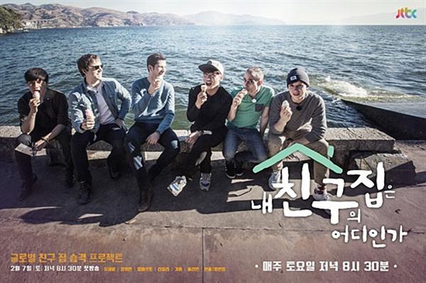 JTBC <내 친구의 집은 어디인가>