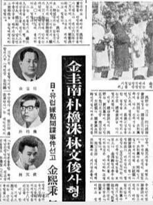 1969년 11월 3일 동아일보 기사. 임문준 등이 사형을 선고받았다는 기사. 임문준은 1심에서 사형선고를 받은 뒤 항소심에서 무기징역으로 감형되었다.