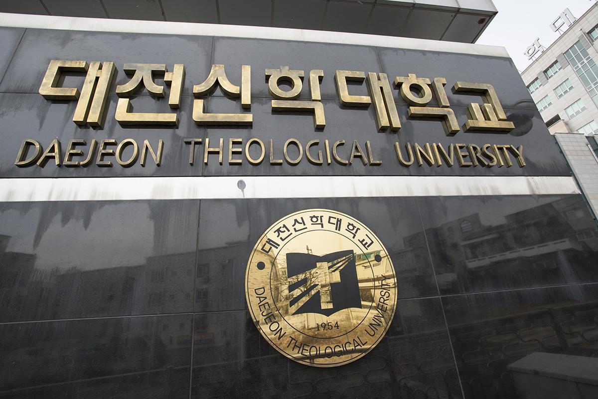 예장통합 총회 직영신학교인 대전신학대학교가 교수들을 무더기로 징계하며 내홍에 휩싸였다