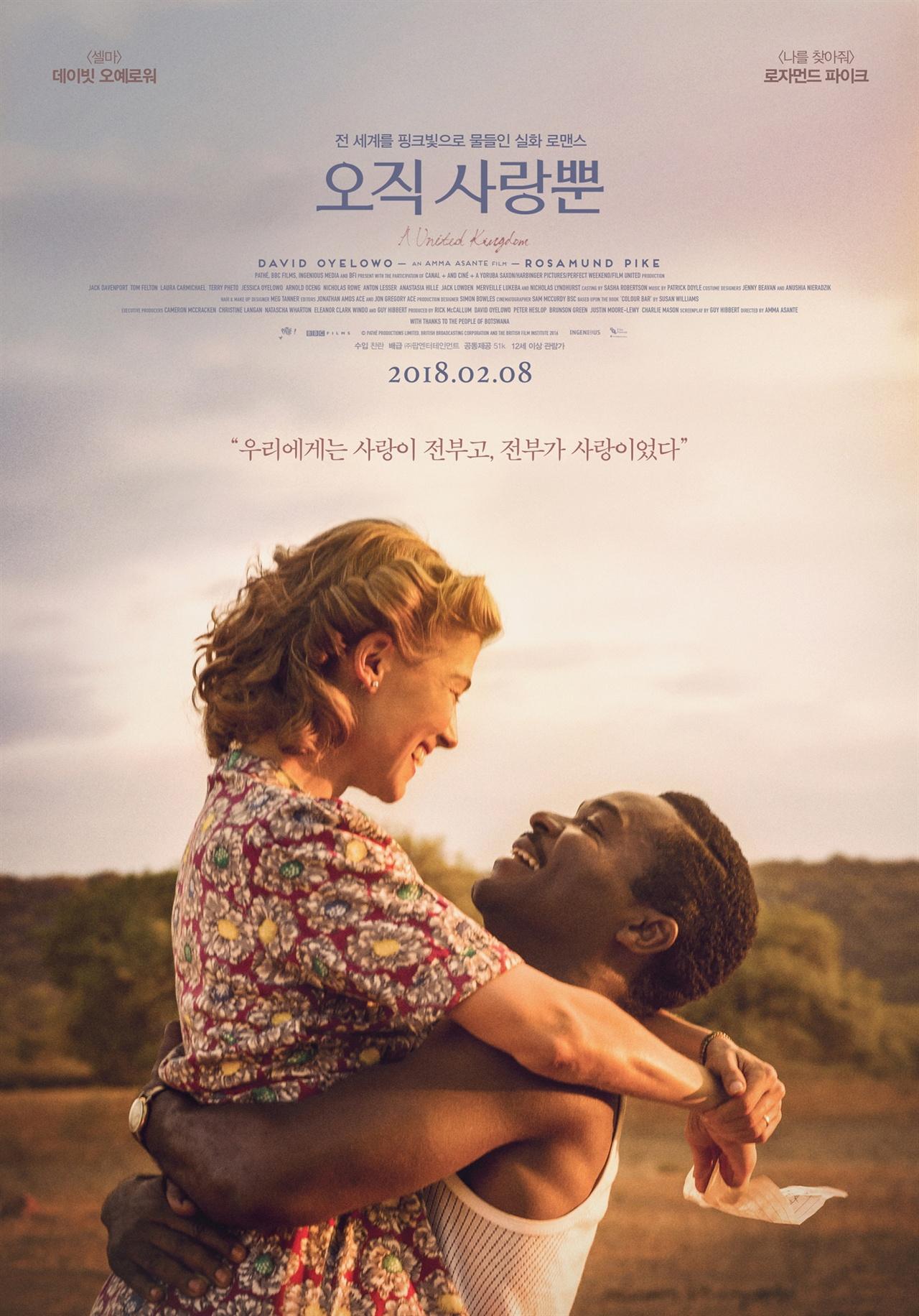 영화 <오직 사랑뿐> 포스터.