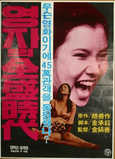 영화 <영자의 전성시대> 포스터