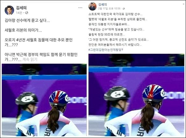 MBC 김세의 기자는 자신의 페이스북에 김아랑 선수의 헬멧에 새겨진 노란리본이 올림픽 헌장을 위반하며, 박근혜 정부의 책임을 묻기 위함이 아니냐는 글을 올렸다.