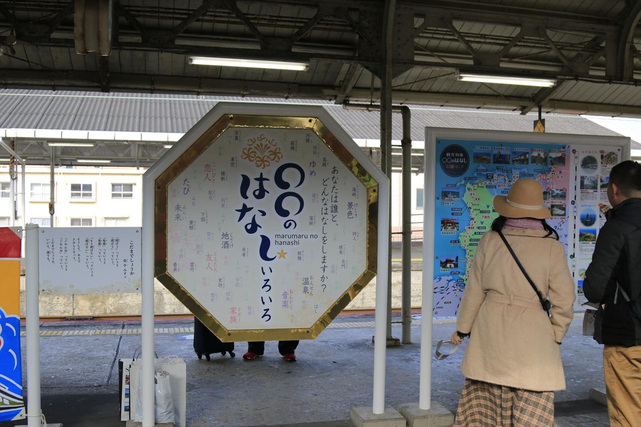 시모노세키 역 시모노세키 역 마루마루노하나시호의 출발 승강장