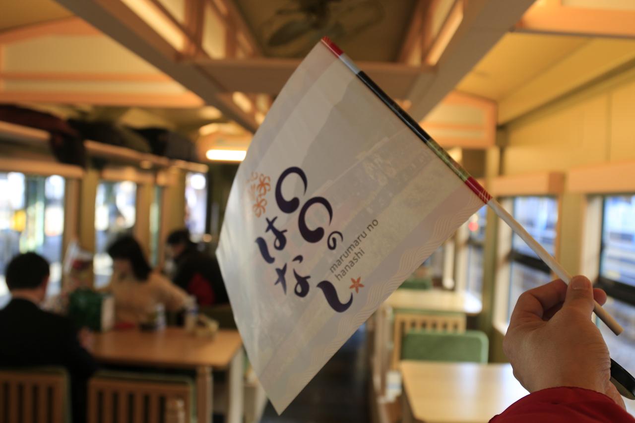 마루마루하나시호 깃발 열차내에서 무료로 나누어 주는 마루마루노하나시호의 깃발