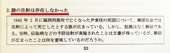 이부키고 씨의 강연 요지집  이부키고 씨의 강연 요지집 23쪽에 '의문의 주사는 존재하지 않았다'는 제목 부분