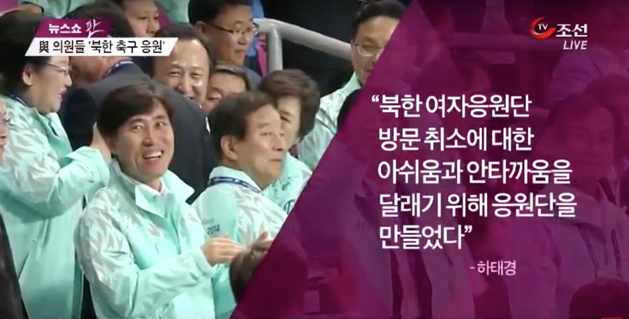 북한 응원단을 구성했던 하태경 의원.
