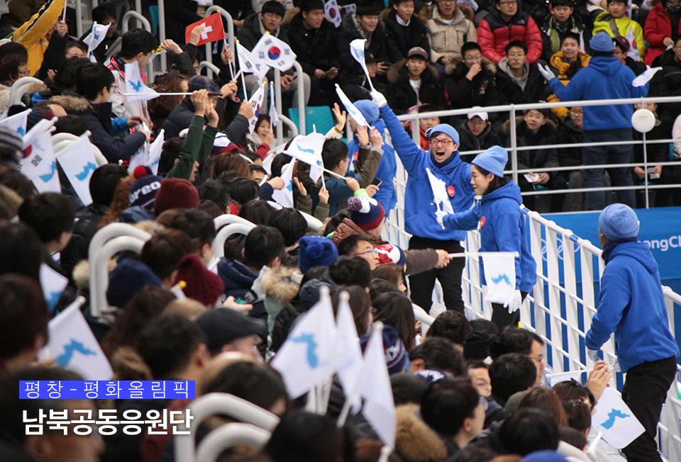 남북공동응원단이 경기장에서 관중들을 리드하는 모습