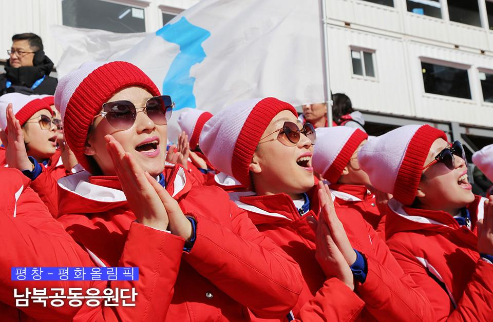 선글라스를 쓰고 응원하는 북측 응원단