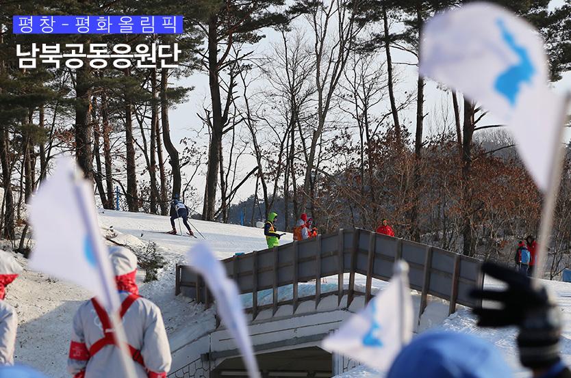 언덕을 오르는 북 선수를 응원하는 응원단