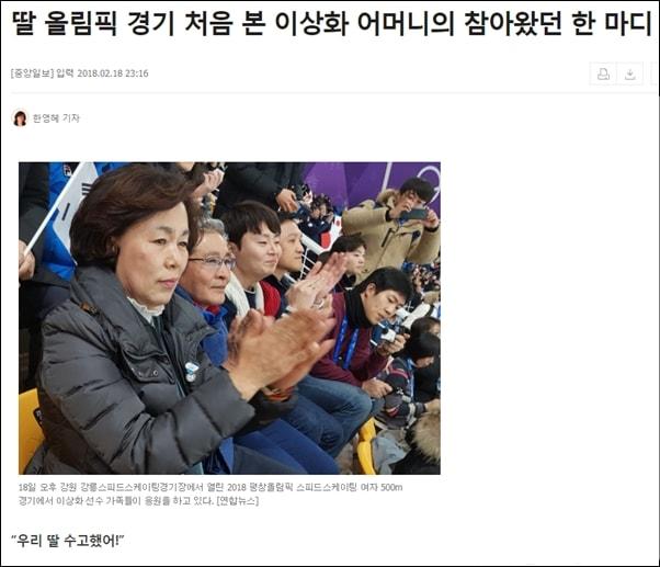 중앙일보에 따르면 경기를 마친 이상화 선수가 눈물을 흘리자, 어머니도 눈물을 참지 못했다고 한다. 이날 이상화 선수의 가족은 처음으로 딸의 올림픽 경기를 관중석에서 응원했다.