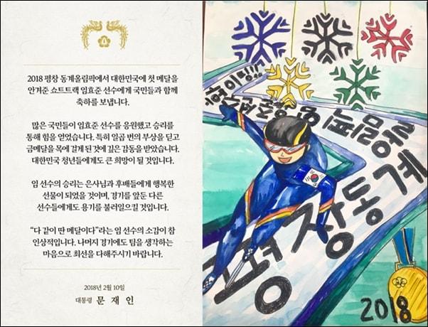 쇼트트랙 임효준 선수가 받은 축전과 계성초등학교 후배들이 보낸 포스터