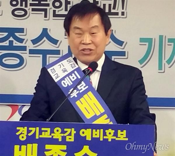 배종수 교수 기자회견
