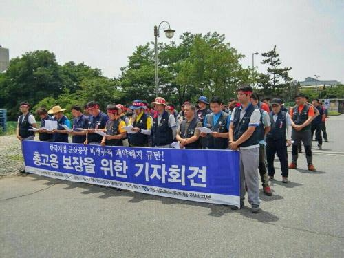 지난 2015년 여름, 한국GM 군산공장이 대규모로 비정규직 해고를 단행하자 비정규직지회는 이를 규탄하는 기자회견을 가졌다.