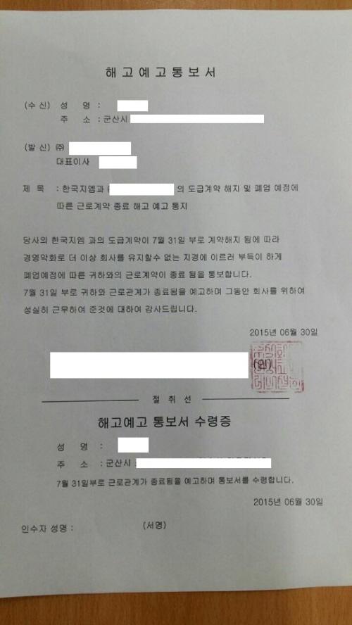 2015년 6월, 한국GM 군산공장 비정규직 노동자들이 받은 해고통보서