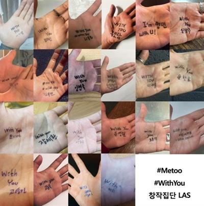 '창작집단 LAS' 페이스북에 올라온 사진