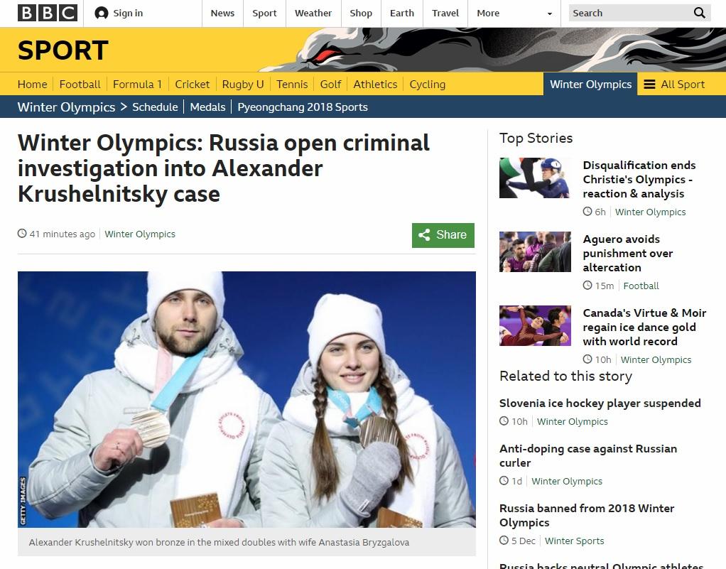러시아 컬링 대표 알렉산드르 크루셸니츠키의 도핑 의혹을 보도하는 BBC 뉴스 갈무리.